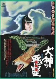 Inugami no tatari (1977)
