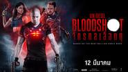Bloodshot images