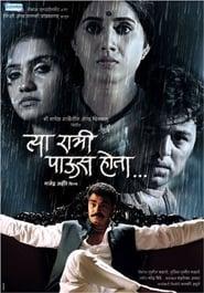 Tya Ratri Paus Hota 2009 Movie AMZN WebRip Marathi 300mb 480p 900mb 720p 3GB 5GB 1080p