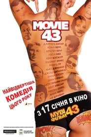 Фільм 43