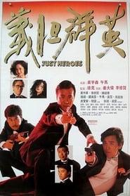 Just Heroes 1989