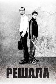 Reshala (2012) CDA Online Cały Film