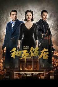 مشاهدة مسلسل Peace Hotel مترجم أون لاين بجودة عالية
