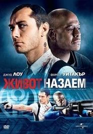 Живот назаем (2010)