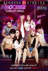 Poster Bangkok Love Stories 2: Innocence 2019