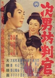 The Magistrate (1955)