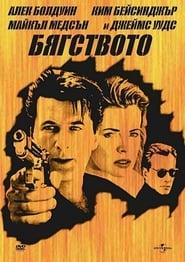 Бягството (1994)