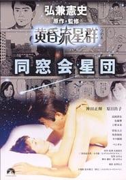 黄昏流星群 同窓会星団 2002