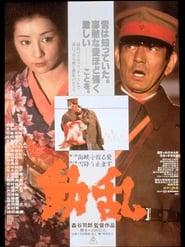 動乱 (1980)