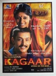 Kagaar: Life on the Edge (2003)
