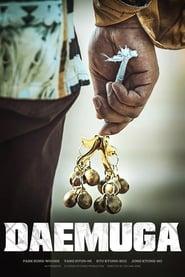 DAEMUGA (2020)