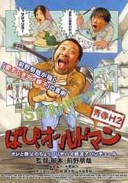 青春H2 ぱぴぃオールドマン movie