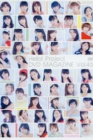 Hello! Project DVD Magazine Vol.46