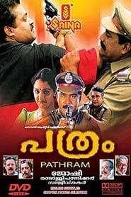 Pathram (Malayalam)