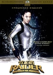 Лара Крофт: Tomb Raider – Люлката на живота