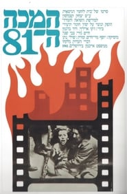 The 81st Blow (1974)