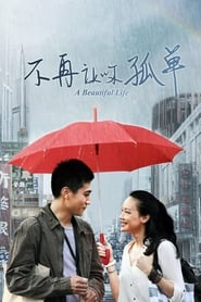 Mei Li Ren Sheng