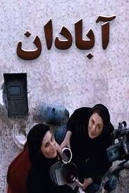 آبادان 2004