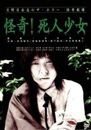 怪奇! 死人少女 (2004)