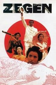 Zegen (1987)