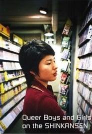 فيلم Queer Boys and Girls on the Shinkansen مترجم