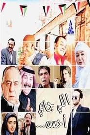 اللي جاي أحسن 2014