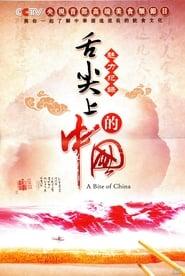 舌尖上的中国 2012