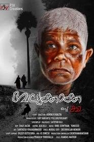 Velukkakka Oppu Ka (2021) Malayalam || 240p || 360p || 480p || 720p || 1080p