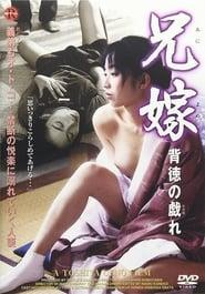 兄嫁 背徳の戯れ   Aniyome: Haitoku no tawamure 1999