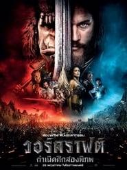 Warcraft กำเนิดศึกสองพิภพ 2016