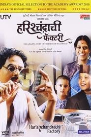 Harishchandrachi Factory (2009)