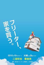 مشاهدة مسلسل Freeter, Ie wo Kau مترجم أون لاين بجودة عالية