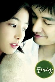 Watch Love Phobia: Tagalog Dubbed (2006)
