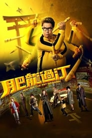 肥龙过江.Enter The Fat Dragon.2020