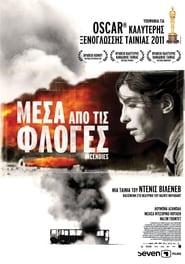 Incendies – Μέσα από τις φλόγες (2010) online ελληνικοί υπότιτλοι