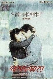 مشاهدة فيلم Repechage 1997 مترجم أون لاين بجودة عالية
