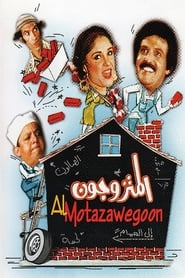 Al-Motazwegon