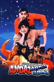 Andaz Apna Apna (1994) 1080P 720P 420P Full Movie Download