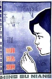 Ming gu niang 1984
