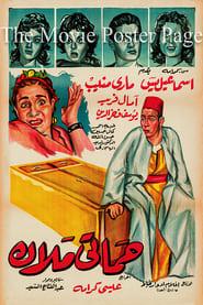 حماتي ملاك 1959