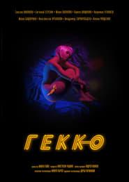Gekko (2019)