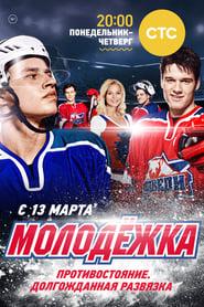 Junior League: Season 4