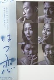 はつ恋 2012