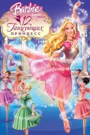 Смотреть Барби: 12 танцующих принцесс