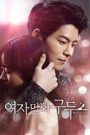 여자만화구두 극장판 2014