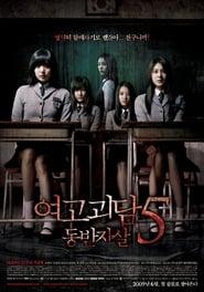 여고괴담 5: 동반자살 (2009)