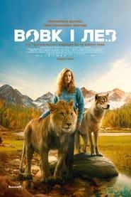Вовк і лев