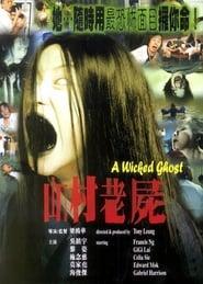 山村老屍 (1999)
