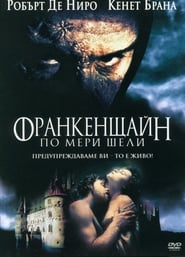 Франкенщайн на Мери Шели