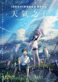Weathering with You - A story about the secret of this world that only I and she know. - Azwaad Movie Database